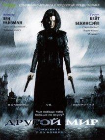 Другой мир (Режиссёрская версия) / Underworld (2003) BDRip