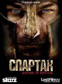 Спартак: кровь и песок / Spartacus: Blood and Sand (1 Сезон/2010/HDTVRip)