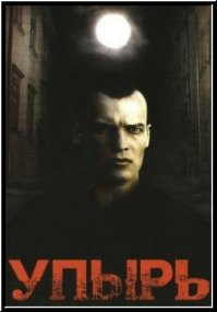 Упырь (1997) DVDRip