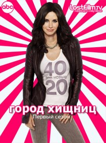 Город хищниц / Cougar Town (2009/1 Сезон/HDTVRip)