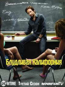 Блудливая Калифорния / Californication (2009/3 Сезон/HDTVRip)