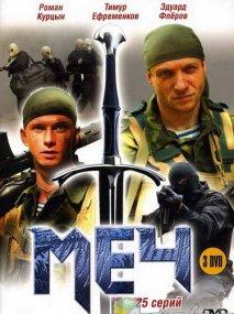 Меч (2009) DVDRip