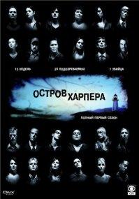 Остров Харпера / Harper's Island (2009/1 Сезон/DVDRip)