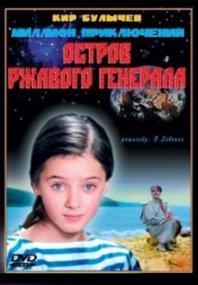 Остров ржавого генерала (1988) TVRip