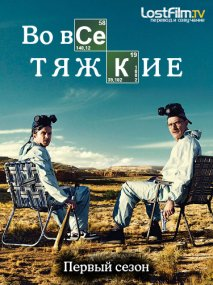 Во все тяжкие / Breaking Bad (2008/1 Сезон/HDTVRip)