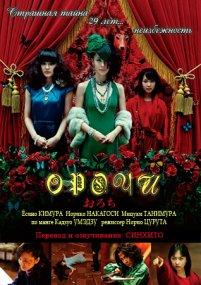 Орочи / Orochi (2008/DVDRip/2100MB/700MB)