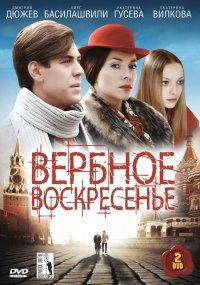 Вербное воскресенье (2009/Все серии/DVDRip)