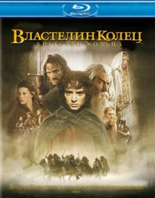 Властелин колец: Братство кольца / The Lord of the Rings: The Fellowship of the Ring (2001/BDRip/720p)