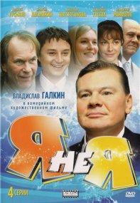 Я не я / 1-4 из 4 серий (2010/DVDRip/2,57GB/1400MB)