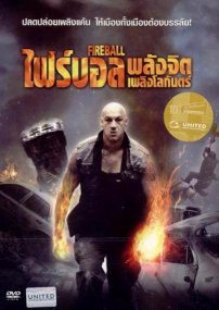 Человек-факел / Fireball (2009) DVDRip