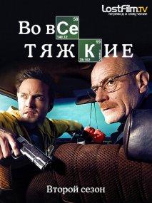 Во все тяжкие / Breaking Bad (2009/2 Сезон/HDTVRip)