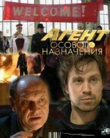 Агент особого назначения (серий 1-12 из 12) (2010) SATRip