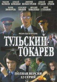 Тульский Токарев (2010/12 серий из 12/DVDRip)