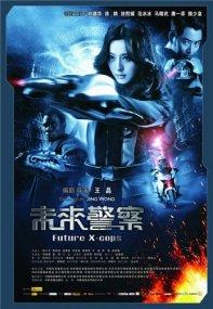 Китайский патруль времени / Mei loi ging chaat (2010) DVDRip