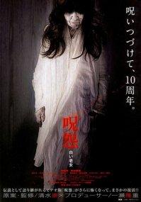 Проклятие: Старуха в белом / Ju-on: Shiroi rojo (2009) DVDRip