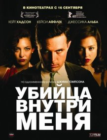 Убийца внутри меня / The Killer Inside Me (2010/Отличное качество/2100MB/1400MB)