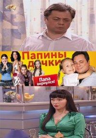 Папины дочки (2010/14 сезон/SATRip)