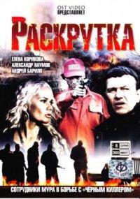 Раскрутка (2010/DVDRip/8 серий из 8)