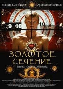 Золотое сечение (2010) SATRip