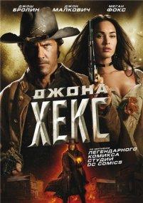 Джона Хекс / Jonah Hex (2010) DVD5