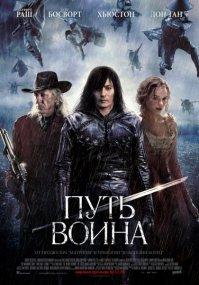 Путь воина / The Warrior's Way (2010/CAMRip)