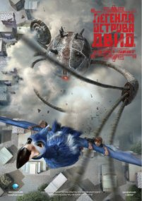 Легенда острова ДВИД (2010) DVDRip