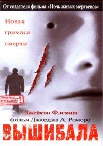 Вышибала / Bruiser (2000) DVDRip