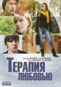 Терапия любовью (2010) DVDRip