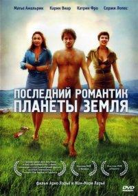 Последний романтик планеты Земля / Les derniers jours du monde (2009/DVDRip/2100MB/1400MB/700MB)