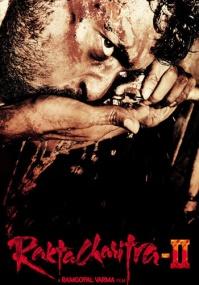 Кровавая Сага 2 / Rakht Charitra 2 (2010/SUB/DVDRip)