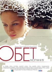 Обет молчания (2011) SATRip