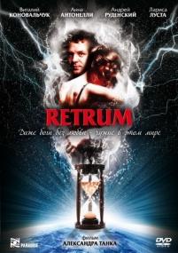 Ретрум / Retrum (2010) DVDRip