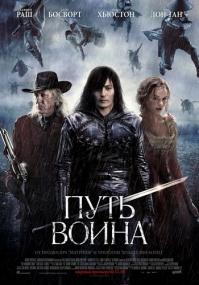 Путь воина / The Warrior's Way (2010) Scr