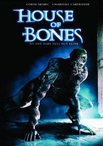 Дом из костей / House of Bones (2010/DVDRip/1400Mb/700Mb)