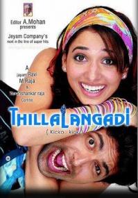 Ради удовольствия / Thillalangadi (2010/SUB/DVDRip)