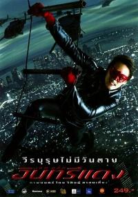 Красный орел / Red Eagle (2010/DVDRip/1400MB/700MB)