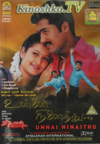 Думая о тебе / Unnai Ninaithu (2002/SUB/DVDRip)