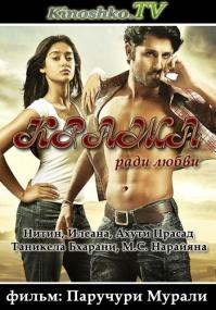 Кража / Rechipo (2009/SUB/DVDRip)