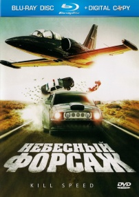 Небесный форсаж / Kill Speed (2010/Отличное качество/2100Mb/1400Mb/700Mb)