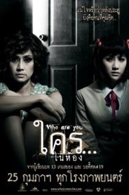 Кто скрывается за дверью? / Кто ты? / Krai Nai Hong? / Who Are You? (2010) DVDRip