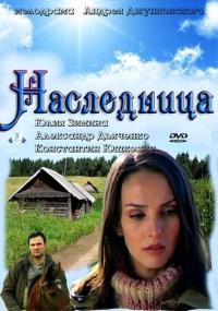 Наследница (2011) DVDRip