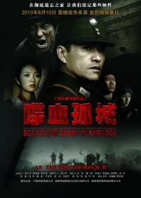 Смерть и слава в Чандэ / Death and Glory in Changde (2010) Отличное качество