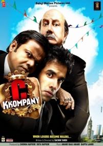 Их свела судьба / C Kkompany (2008) DVDRip