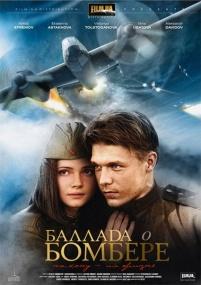 Баллада о Бомбере (8 серий из 8) (2011) DVDRip