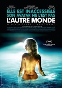 Черные небеса / L'autre monde (2010) Отличное качество