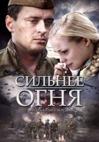 Сильнее огня (2007/DVDRip)