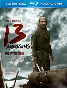 Тринадцать убийц / 13 Assassins / Jыsan-nin no shikaku (2010) Отличное качество