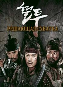Решающая схватка / The Showdown (2011) DVDRip