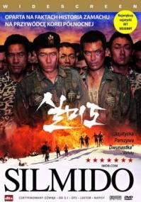 Сильмидо / Silmido (2003/DVDRip)