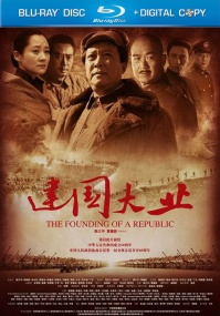 Причина основания Китая / Jian guo da ye (2009/Отличное качество)